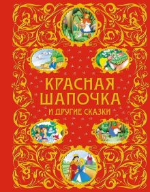 - Красная Шапочка и другие сказки (ст.кор.) обложка книги