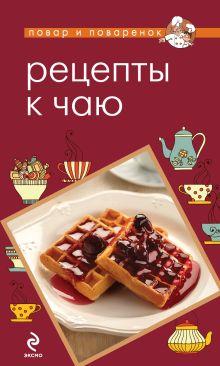 Савинова Н.А. - Рецепты к чаю обложка книги