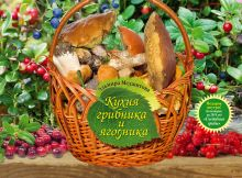 Меджитова Э.Д. - Кухня грибника и ягодника обложка книги