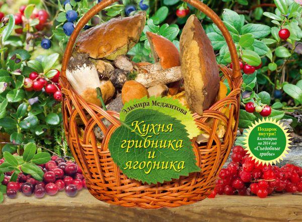 Кухня грибника и ягодника Меджитова Э.Д.