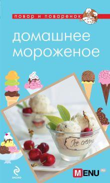 Обложка Домашнее мороженое