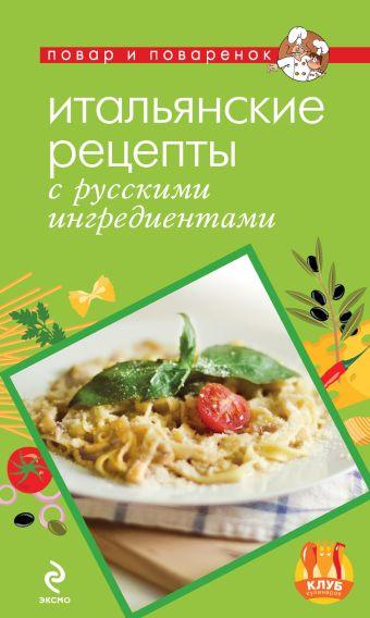 Итальянские рецепты с русскими ингредиентами Савинова Н.А.
