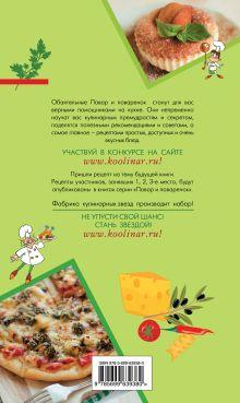 Обложка сзади Итальянские рецепты с русскими ингредиентами