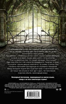 Обложка сзади Прекрасные создания (Кинообложка) Ками Гарсия, Маргарет Штоль
