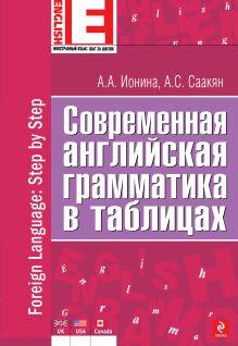 Обложка Современная английская грамматика в таблицах А.А. Ионина, А.С. Саакян