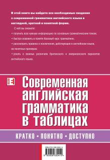 Обложка сзади Современная английская грамматика в таблицах А.А. Ионина, А.С. Саакян