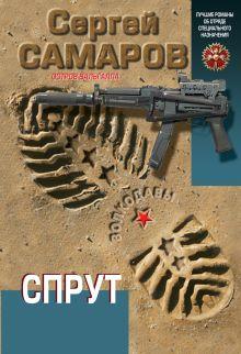 Самаров С.В. - Спрут обложка книги