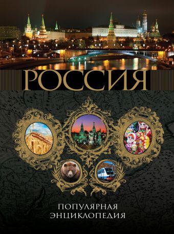 Россия. Популярная энциклопедия
