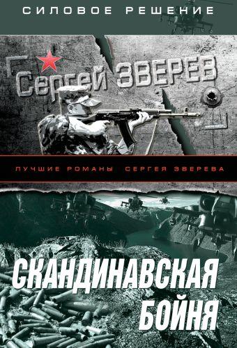 Скандинавская бойня Зверев С.И.
