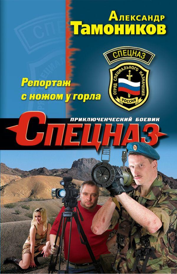 Репортаж с ножом у горла Тамоников А.А.