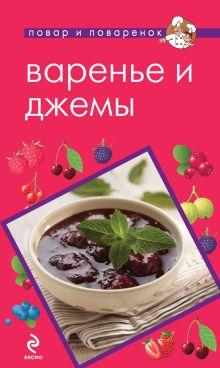 Савинова Н.А. - Варенье и джемы обложка книги
