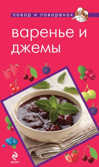 Варенье и джемы Савинова Н.А.