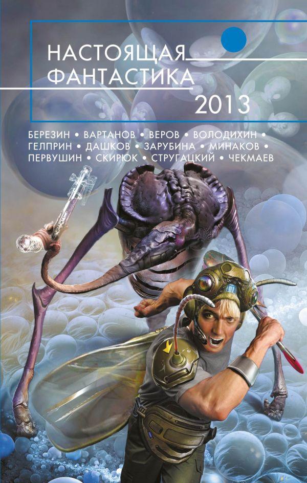 Настоящая фантастика - 2013 Стругацкий Б., Скирюк Д., Первушин А.