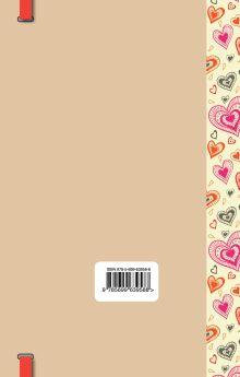 Обложка сзади Ваш стиль. Записная книжка с любимым фото (красный кор.)
