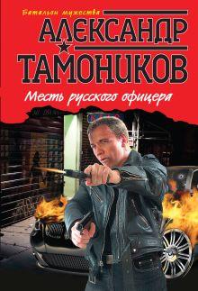 Тамоников А.А. - Месть русского офицера обложка книги