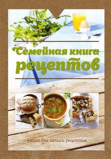 - Семейная книга рецептов обложка книги