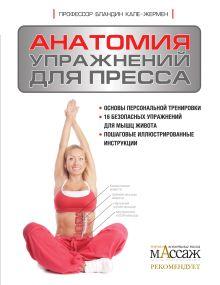 Обложка Анатомия упражнений для пресса
