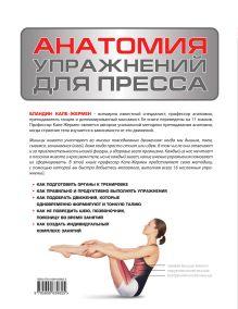 Обложка сзади Анатомия упражнений для пресса