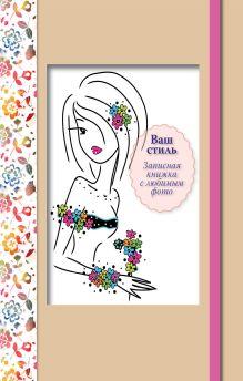 - Ваш стиль. Записная книжка с любимым фото (розовый кор.) обложка книги
