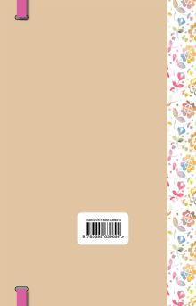 Обложка сзади Ваш стиль. Записная книжка с любимым фото (розовый кор.)