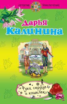 Калинина Д.А. - Рука, сердце и кошелек обложка книги