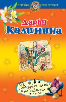 Калинина Д.А. - Звездная пыль на каблуках обложка книги