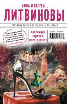 Литвинова А.В., Литвинов С.В. - Коллекция страхов прет-а-порте обложка книги