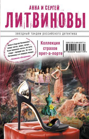 Коллекция страхов прет-а-порте Литвинова А.В., Литвинов С.В.