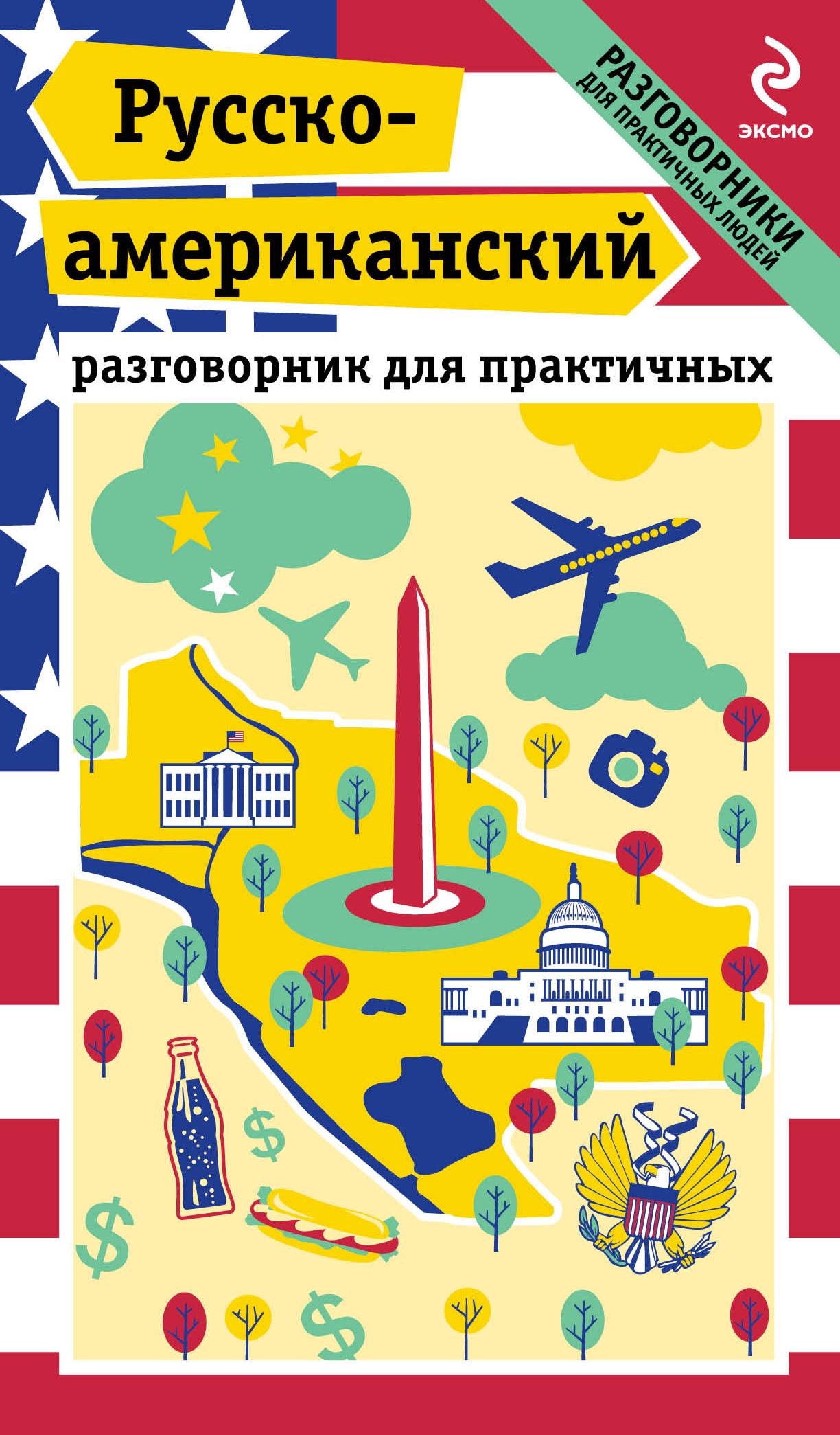 Русско-американский разговорник для практичных ( Лихошерстов Е.Ю.  )