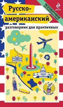 Лихошерстов Е.Ю. - Русско-американский разговорник для практичных обложка книги