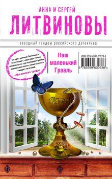 Литвинова А.В., Литвинов С.В. - Наш маленький Грааль обложка книги