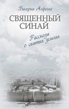 Алфеева В.А. - Священный Синай: Рассказы о святых землях' обложка книги