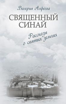 Алфеева В.А. - Священный Синай: Рассказы о святых землях обложка книги