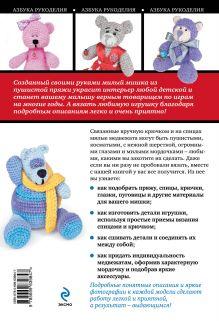 Обложка сзади Вязаные мишки с описаниями и шаблонами Галина Панина