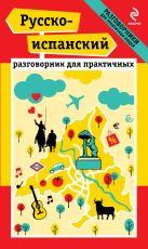 Прус Н.А., Апостол Г.Б. - Русско-испанский разговорник для практичных' обложка книги