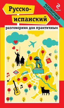 Прус Н.А., Апостол Г.Б. - Русско-испанский разговорник для практичных обложка книги