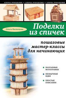Васнецова О.Н. - Поделки из спичек: пошаговые мастер-классы для начинающих обложка книги
