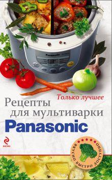 - Рецепты для мультиварки Panasonic (КулВБД) обложка книги