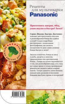 Обложка сзади Рецепты для мультиварки Panasonic (КулВБД)