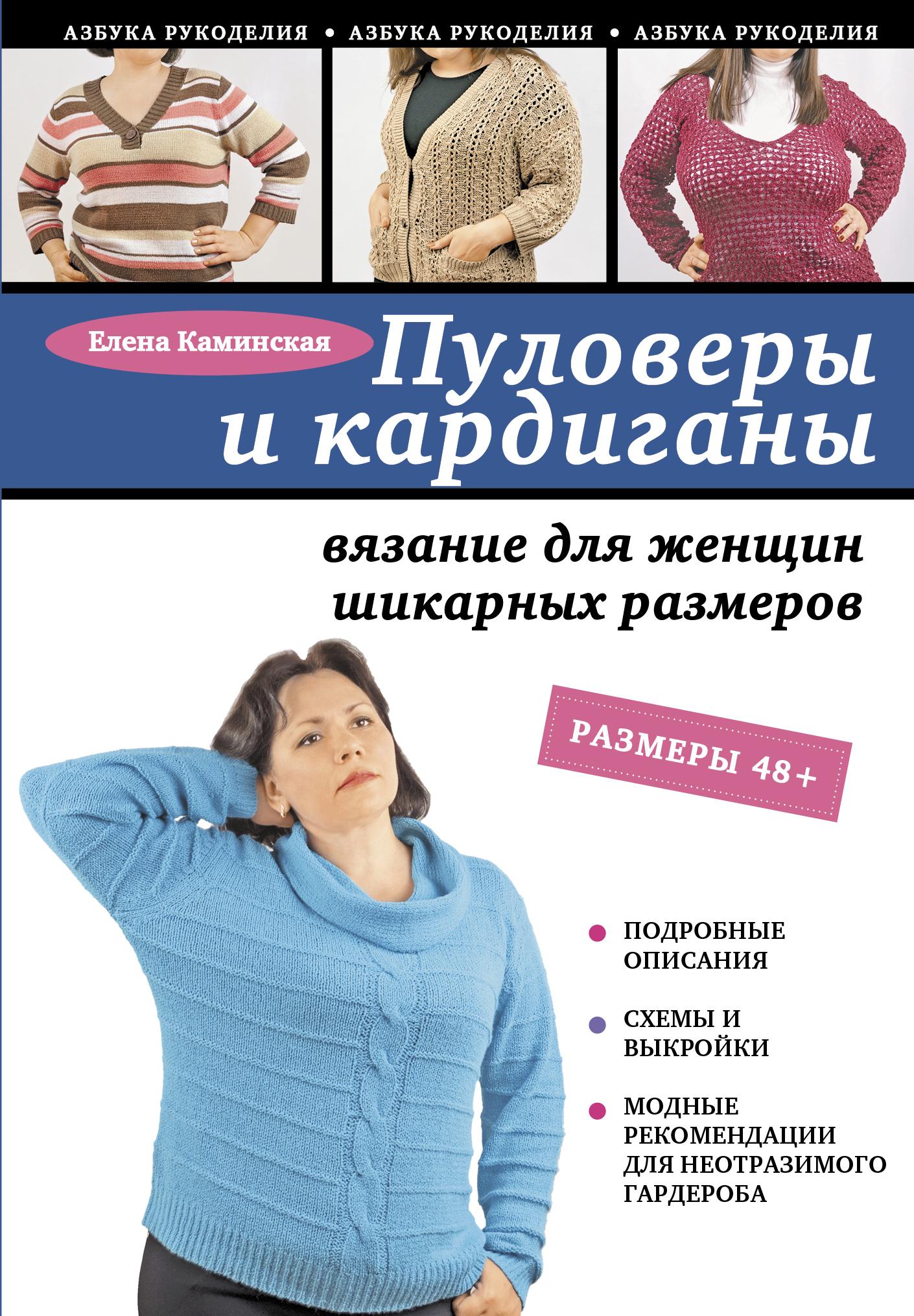 Пуловеры и кардиганы: вязание для женщин шикарных размеров ( Каминская Е.А.  )