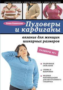 Пуловеры и кардиганы: вязание для женщин шикарных размеров
