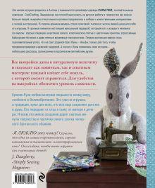 Обложка сзади Классическая английская мягкая игрушка. Шьем и одеваем милого Кролика с безупречным вкусом Сара Пил