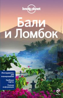 - Бали и Ломбок обложка книги