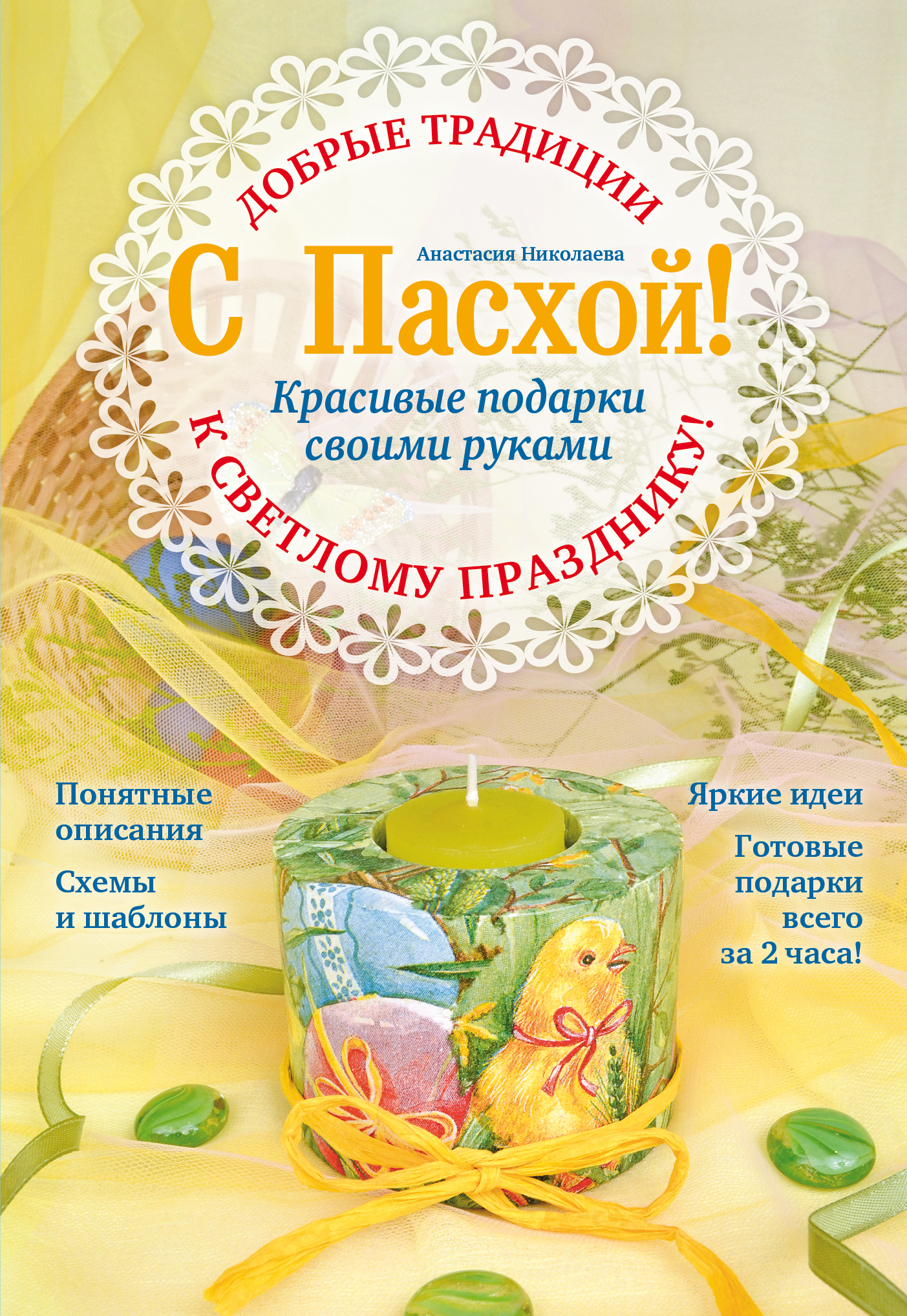Николаева А.В. С Пасхой! Красивые подарки своими руками вышивка бисером молящийся христос