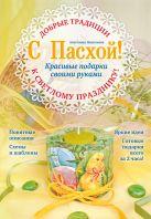 Николаева А.В. - С Пасхой! Красивые подарки своими руками' обложка книги