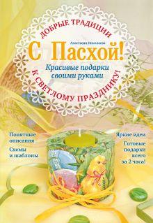 Николаева А.В. - С Пасхой! Красивые подарки своими руками обложка книги