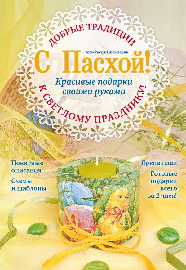 С Пасхой! Красивые подарки своими руками Николаева А.В.
