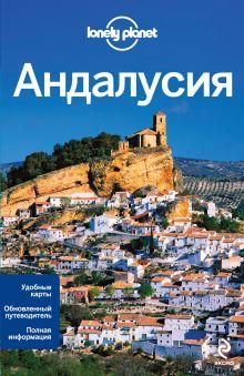 - Андалусия обложка книги