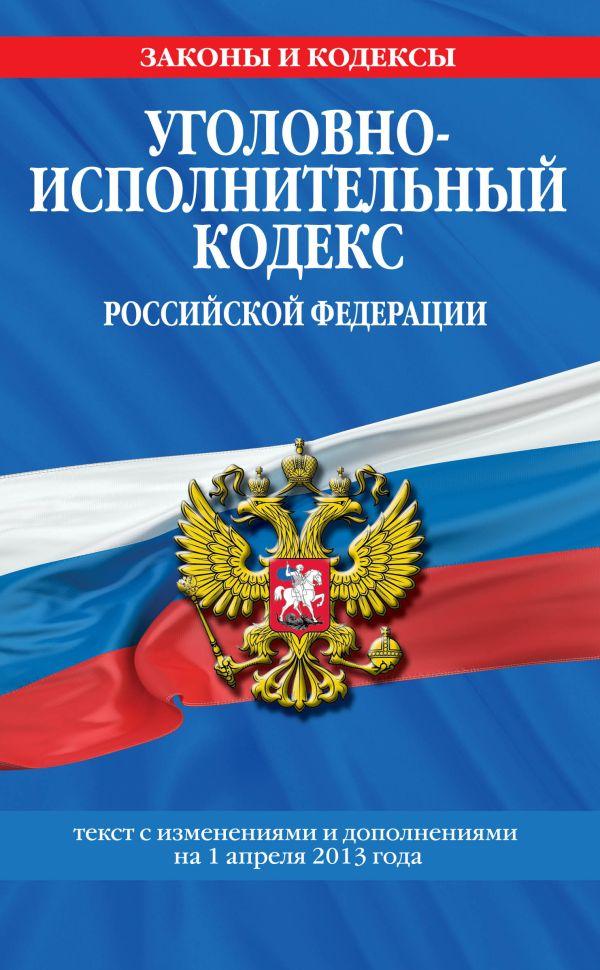 Уголовно-исполнительный кодекс Российской Федерации. Текст с изменениями и дополнениями на 10 декабря 2013 года