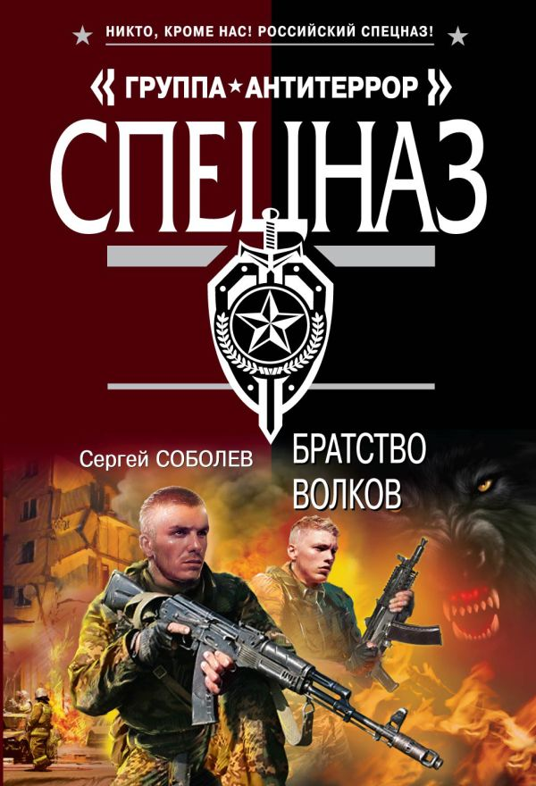 Братство волков Соболев С.В.